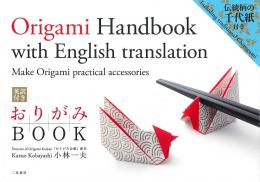 おりがみBOOK Origami Handbook with English translation
