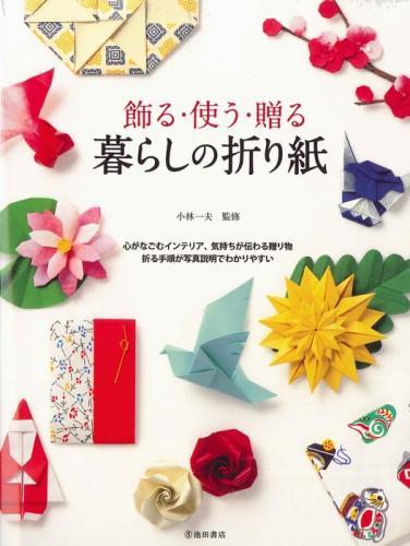 折り 折り紙:折り紙 大人向け-origamikaikan.co.jp